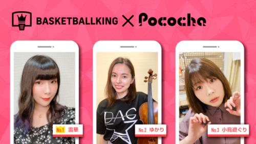 【BBK×Pococha】人気ライバーがバスケットボールキングのビルボードバナーモデルに! 〜Part3〜