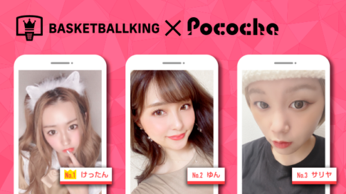 【BBK×Pococha】人気ライバーがバスケットボールキングのビルボードバナーモデルに! 〜Part1〜