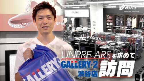 アシックス新作UNPRE ARS を求め、OTOがGALLERY・2渋谷店を訪問!