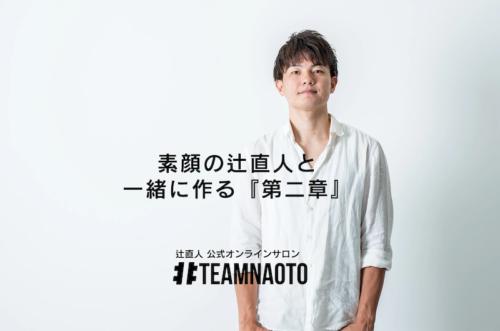 辻直人がオンラインサロンを開設…ファンとの交流をテーマに9月24日よりオープン
