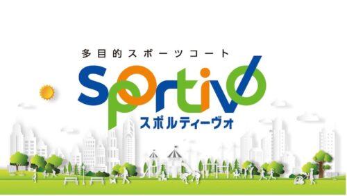 キャプテン翼スタジアムがブランド名称変更!<Sportivo>が12月1日よりオープン!