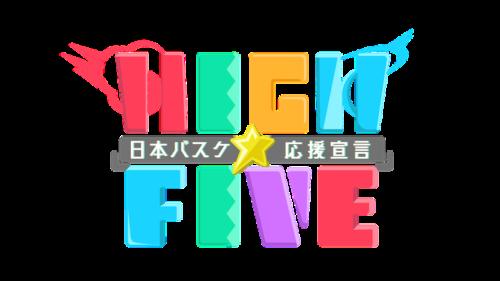 テレビ朝日に日本バスケ界を応援する新番組が誕生…初回放送では髙田真希を特集