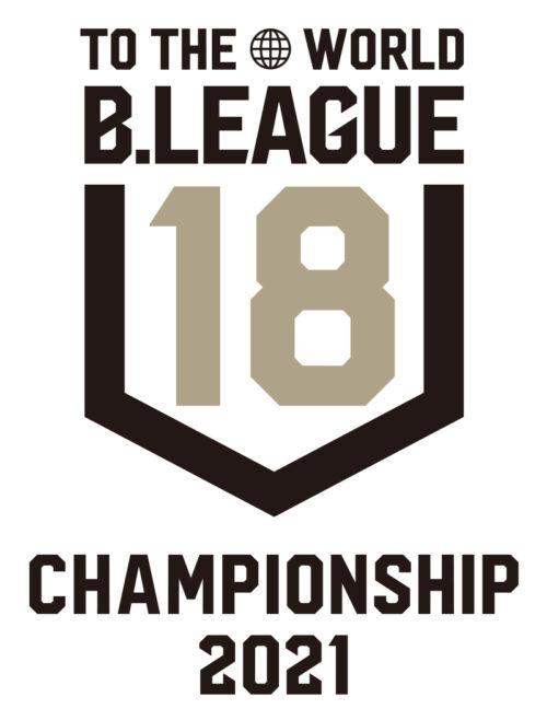 B.LEAGUE U18 CHAMPIONSHIP 2021が開催…16チームが集結する初の大会に