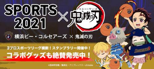 横浜ビー・コルセアーズが10月23日、24日に「鬼滅の刃コラボデー」を開催