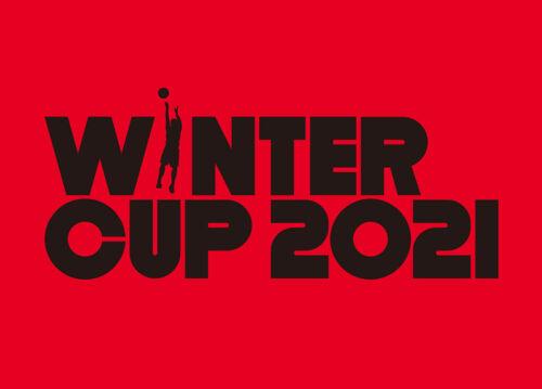 【ウインターカップ2021】出場校一覧